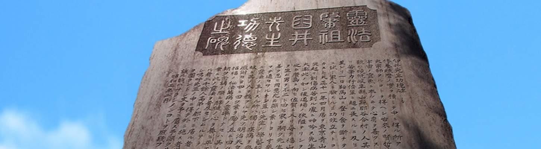 Tekst z grobowca Mikao Usui Sensei Reiki